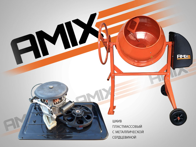 Бетоносмеситель AMIX BM-140L