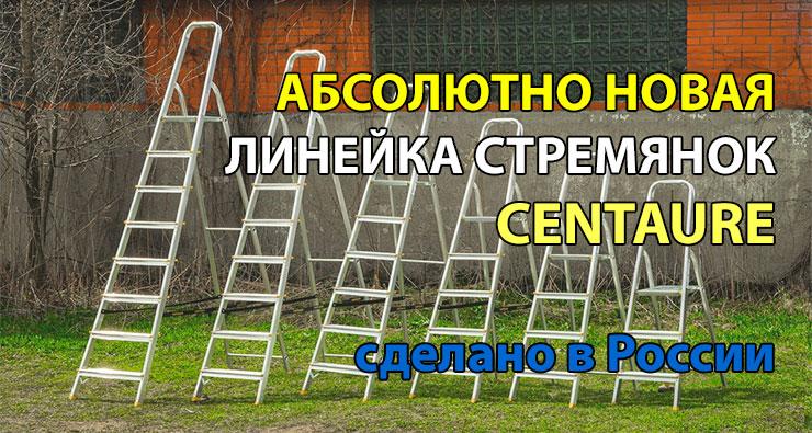 Алюминиевая стремянка CENTAURE купить по низкой цене в Москве
