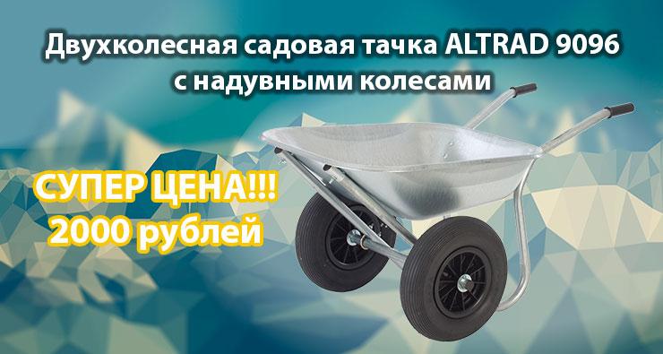 купить двухколесную садовую тачку ALTRAD 9096 по низкой цене 2000 рублей в Москве
