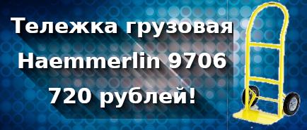 Распродажа тележка грузовая Haemmerlin 9706 (площадка 205x350 мм) в Москве с выгодой в цене