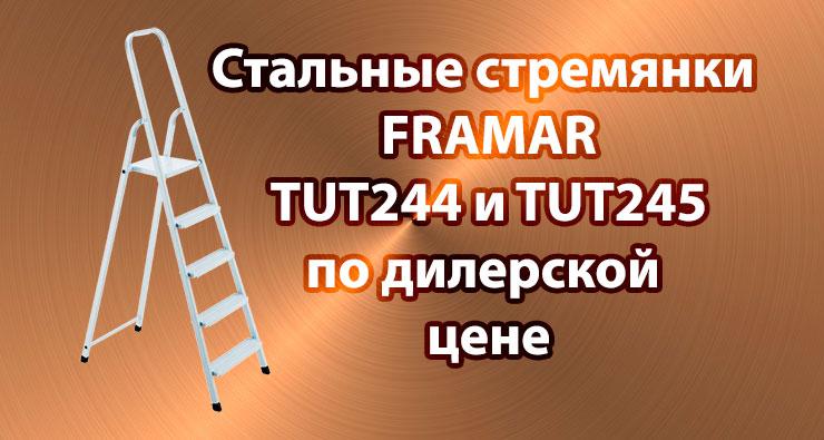 Стальные стремянки  FRAMAR TUT244 и TUT245 купить по дилерской  цене в Москве